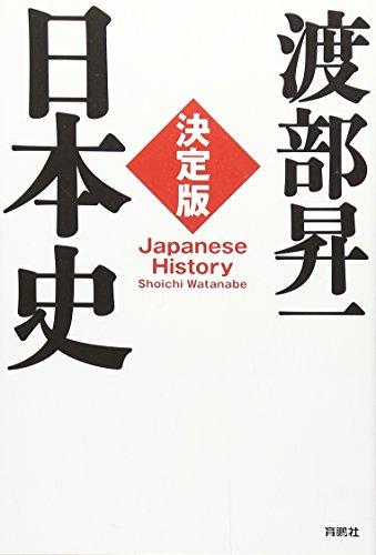 決定版・日本史の詳細を見る