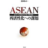 ASEAN再活性化への課題―東アジア共同体・民主化・平和構築―