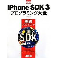 iPhone SDK 3 プログラミング大全 実践プログラミング (MacPeople Books)