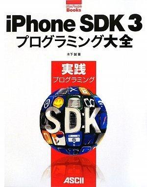 iPhone SDK 3 プログラミング大全 実践プログラミング (MacPeople Books)の詳細を見る