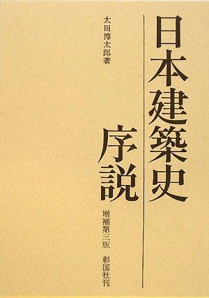 日本建築史序説の詳細を見る