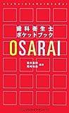 歯科衛生士ポケットブック OSARAI