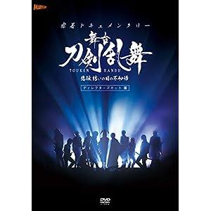 【Amazon.co.jp限定】密着ドキュメンタリー 舞台『刀剣乱舞』悲伝 結いの目の不如帰 ディレクターズカット篇(舞台写真仕様ステッカー付き) [DVD]