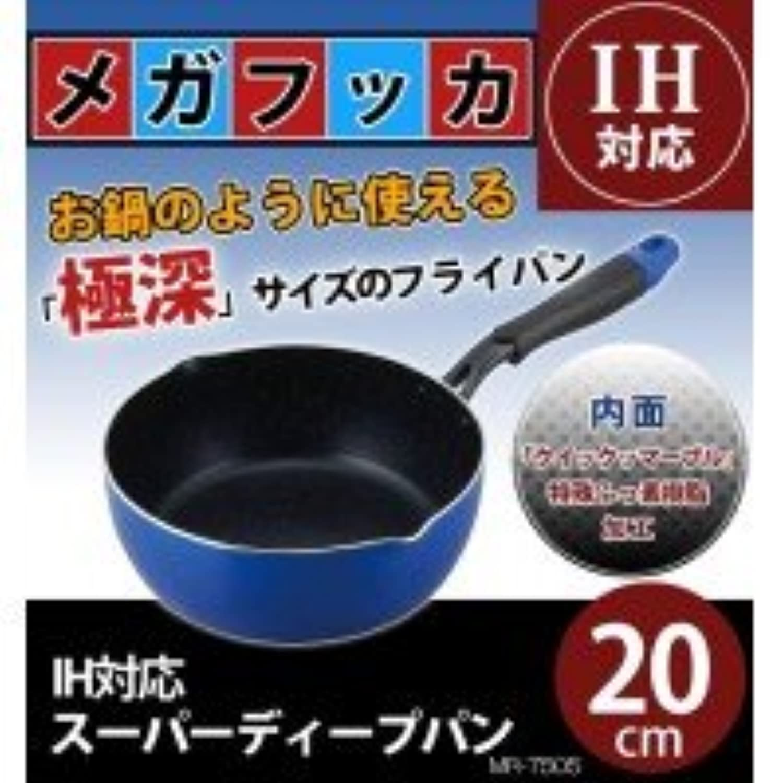 メガフッカ IH対応スーパーディープパン20cm MR-7505