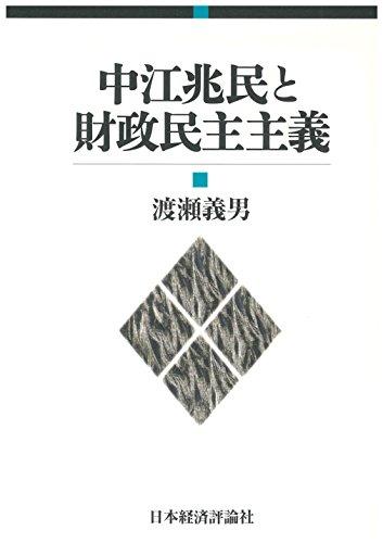 中江兆民と財政民主主義