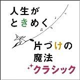 片づけコンサルタント近藤麻理恵プロデュース 人生がときめく片づけの魔法クラシック