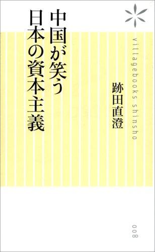 中国が笑う日本の資本主義 (ヴィレッジブックス新書 8)の詳細を見る