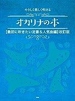 やさしく楽しく吹けるオカリナの本【最初に吹きたい定番&人気曲編】 改訂版 (楽譜)