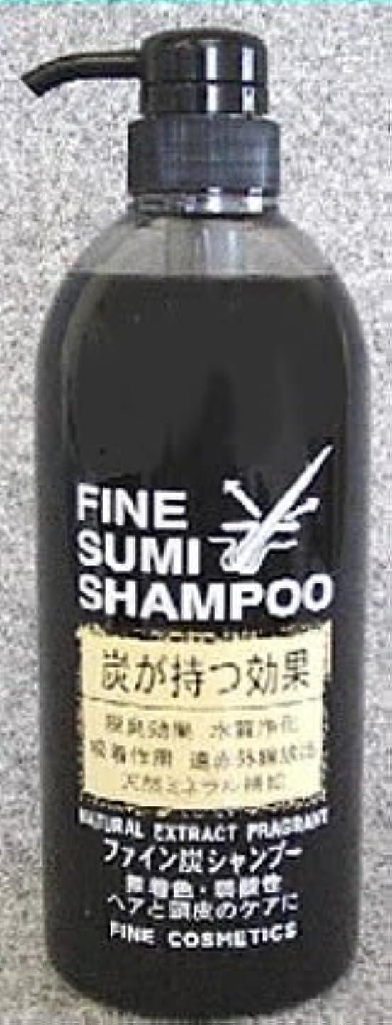 抽出愛国的な採用するファイン炭シャンプー800mlボトル