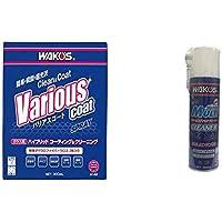 ワコーズ VAC バリアスコート プラスチック、塗装、金属の洗浄・保護・コート剤 A142 300ml & フォーミングマルチクリーナー(FMC) A402【セット買い】