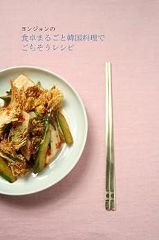 [キム・ヨンジョン]のヨンジョンの食卓丸ごと韓国料理でごちそうレシピ