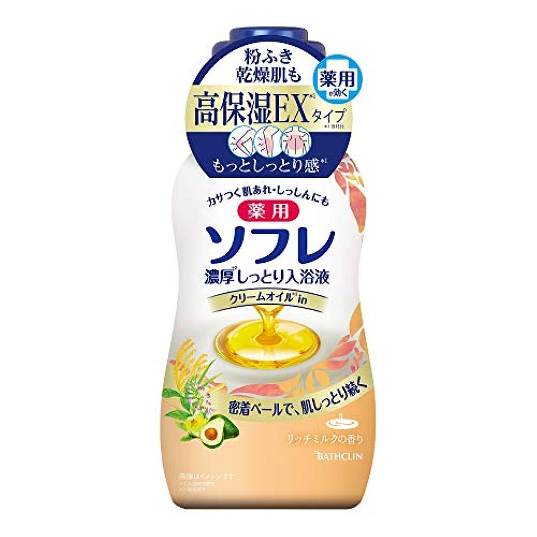 お茶正規化修理可能【医薬部外品】薬用ソフレ 濃厚しっとり入浴液 リッチミルクの香り 本体480mL 入浴剤(赤ちゃんと一緒に使えます)