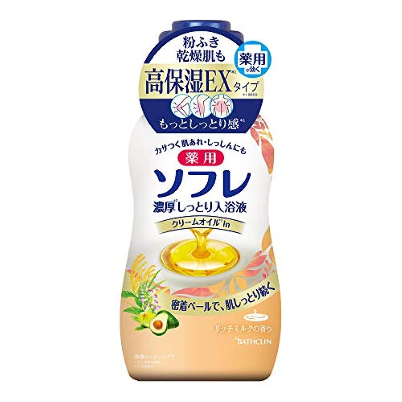 カスタム恐れフロンティア【医薬部外品】薬用ソフレ 濃厚しっとり入浴液 リッチミルクの香り 本体480mL 入浴剤(赤ちゃんと一緒に使えます)