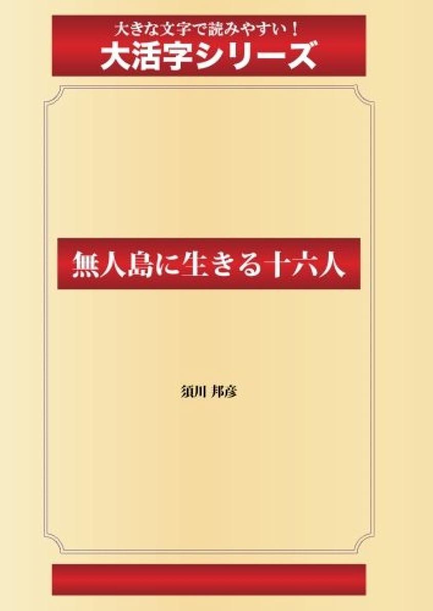 始める細分化する書き出す無人島に生きる十六人(ゴマブックス大活字シリーズ)