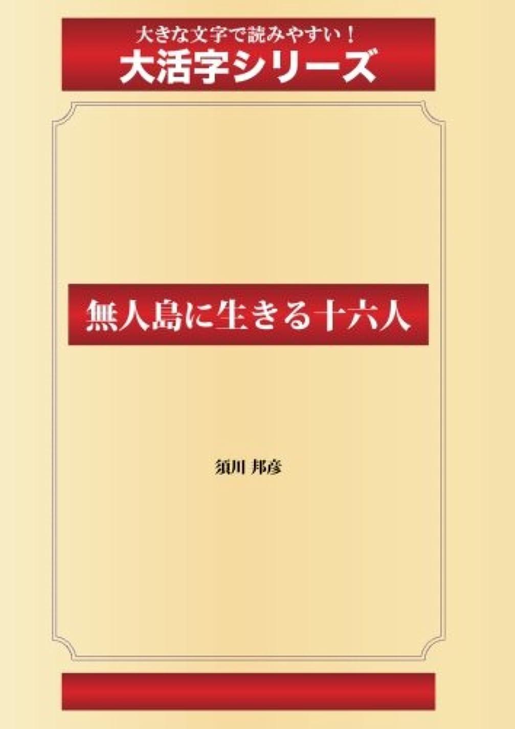 無人島に生きる十六人(ゴマブックス大活字シリーズ)