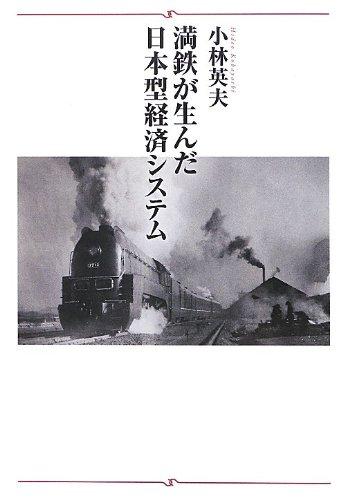 満鉄が生んだ日本型経済システムの詳細を見る