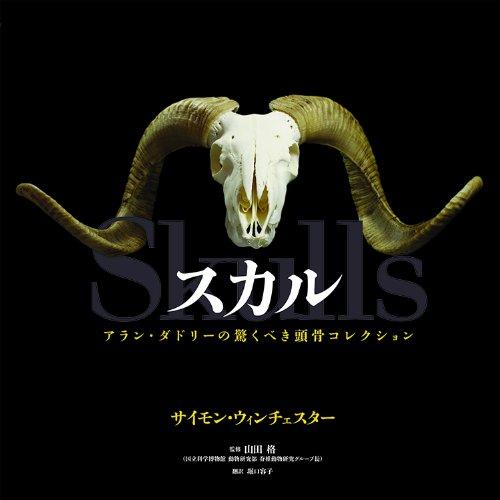 スカル  アラン・ダドリーの驚くべき頭骨コレクションの詳細を見る