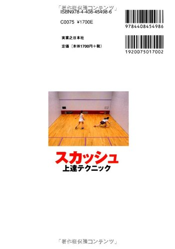 スカッシュ上達テクニック (SPORTS LEVEL UP BOOK)