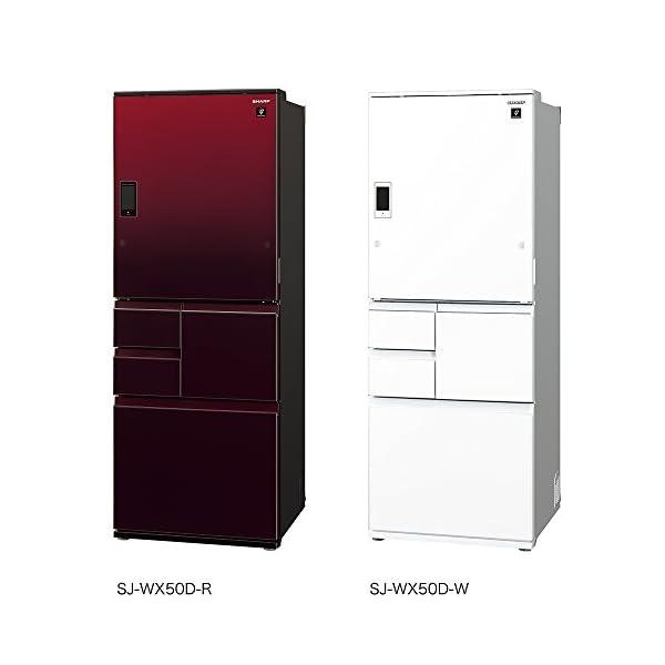 シャープ メガフリーザー 冷蔵庫 502L ピ...の紹介画像2