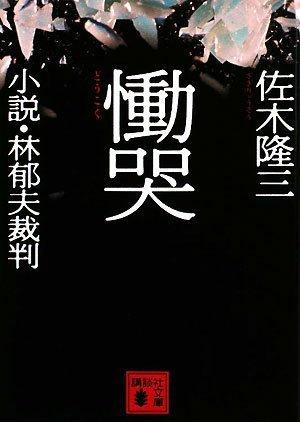慟哭 小説・林郁夫裁判 (講談社文庫)