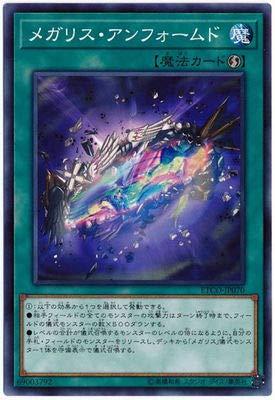 遊戯王 第10期 12弾 ETCO-JP070 メガリス・アンフォームド