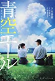 映画ノベライズ 青空エール (集英社オレンジ文庫)