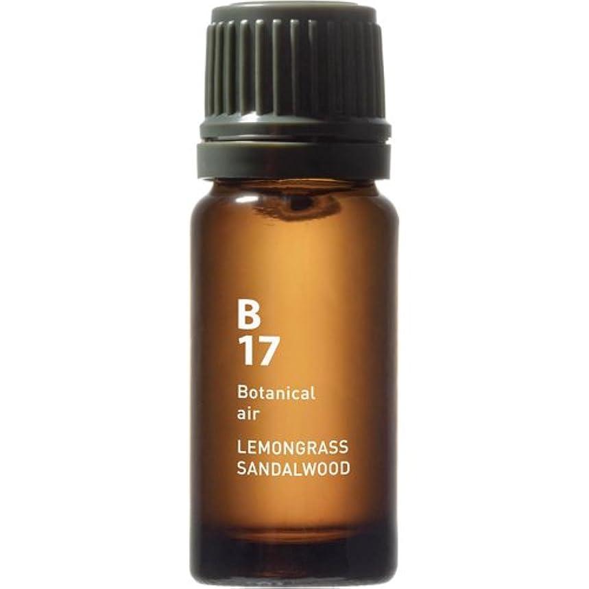 ピアース売る鈍いB17 レモングラスサンダルウッド Botanical air(ボタニカルエアー) 10ml