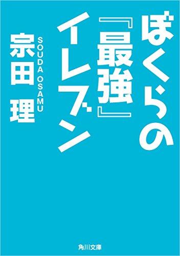 ぼくらの『最強』イレブン 「ぼくら」シリーズ (角川文庫)