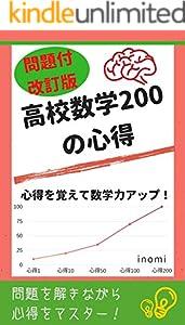 問題付改訂版 高校数学200の心得: ガチャ1回分で数学力が飛躍的にアップ!
