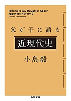 父が子に語る近現代史 (ちくま文庫 こ 53-2)