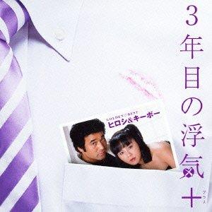 GOLDEN☆BEST ヒロシ&キーボー 3年目の浮気+(プラス)