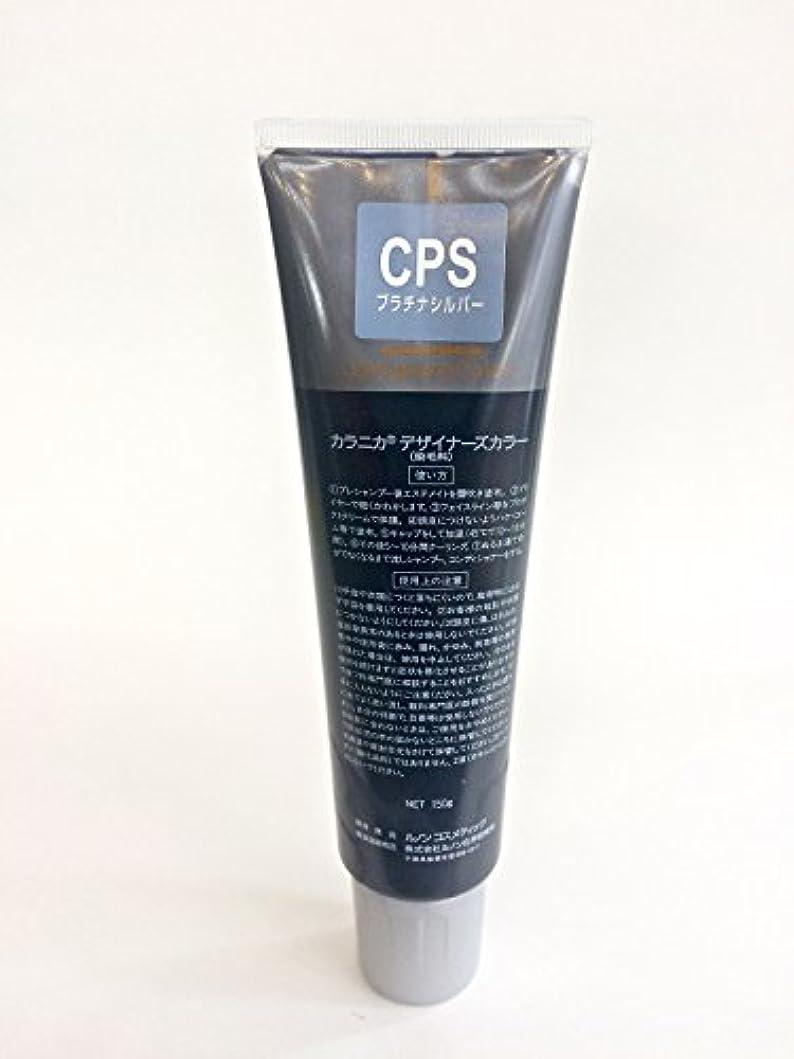 ティームアルカイック消毒剤日本製!酸性タイプ(マニュキュア) デザイナーズカラー 発色性に優れ、ツヤ?感触が良く、色落ちがしにくいカラー剤? (CPSプラチナシルバー)