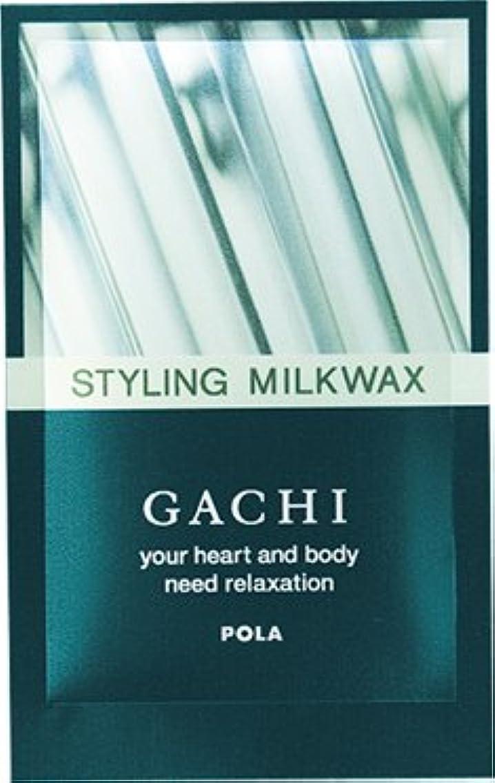 メンテナンス幻想用量POLA(ポーラ) GACHI ガチ スタイリングミルクワックス 整髪料 業務用 パウチ ラミネート 400包