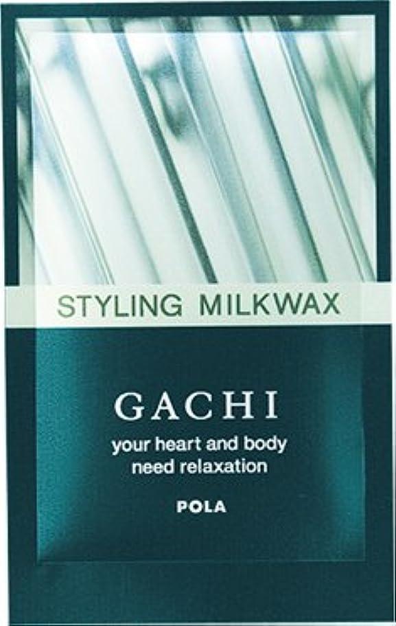 雄弁期限著名なPOLA(ポーラ) GACHI ガチ スタイリングミルクワックス 整髪料 業務用 パウチ ラミネート 400包