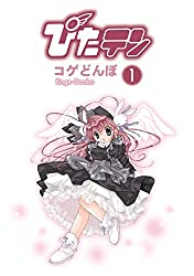 ぴたテン(1)<ぴたテン> (電撃コミックス)