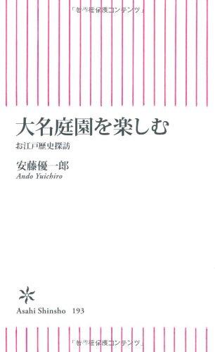 大名庭園を楽しむ お江戸歴史探訪 (朝日新書)の詳細を見る