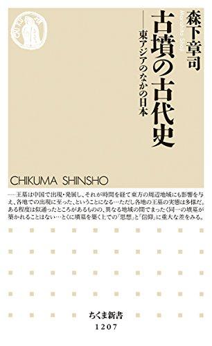 古墳の古代史: 東アジアのなかの日本 (ちくま新書)
