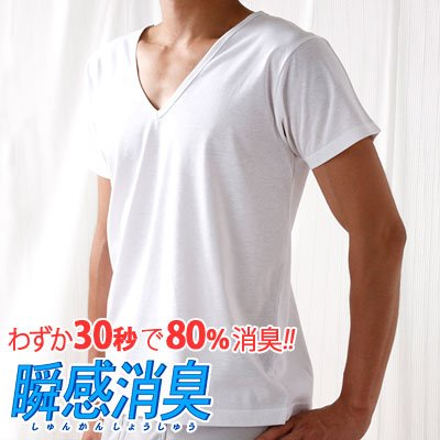 DEOEST(デオエスト) 瞬感消臭Vネックシャツ[ホワイト/LL]【くさいニオイもすぐ分解!新素材の消臭下着】