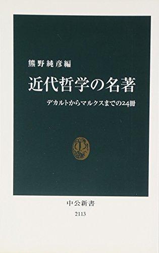 近代哲学の名著 - デカルトからマルクスまでの24冊 (中公新書)の詳細を見る