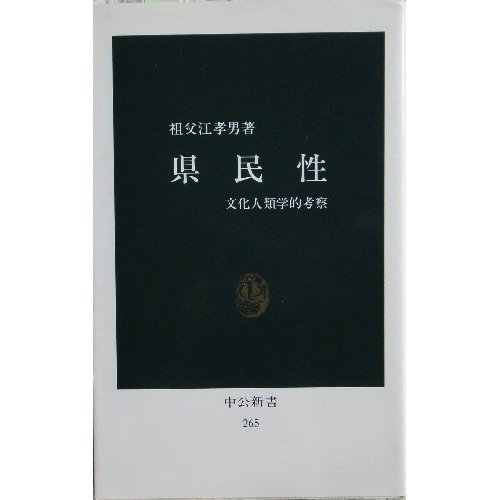 県民性―文化人類学的考察 (中公新書 (265))の詳細を見る