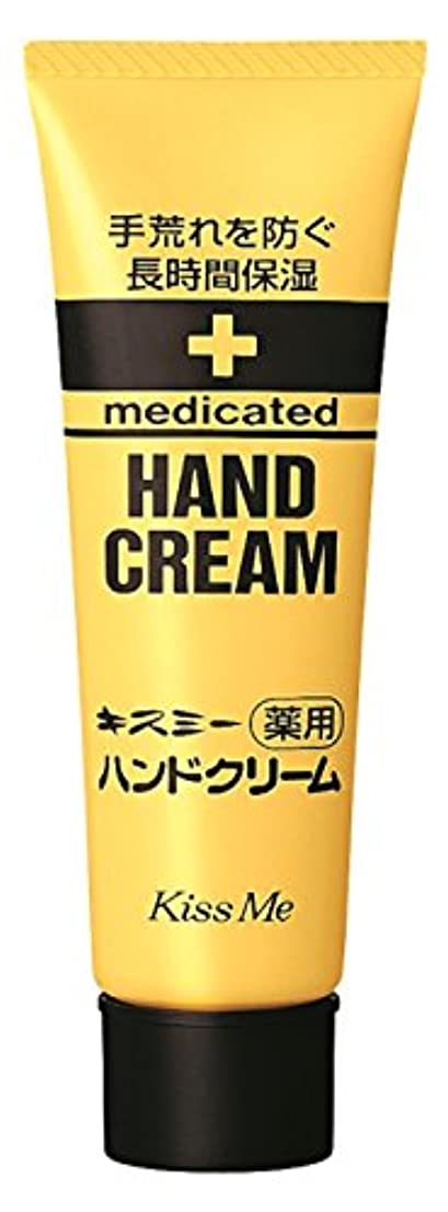 締め切り絶妙マッシュ薬用ハンドクリーム(30gチューブ)