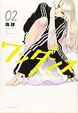 ワンダンス(2) (アフタヌーンKC)