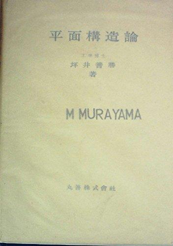 平面構造論 (1955年)