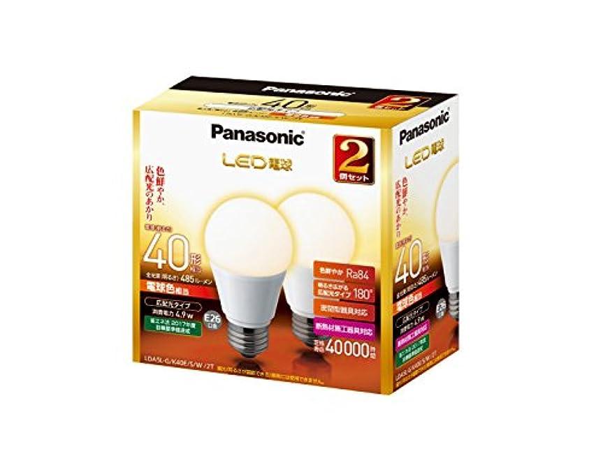 グリースパキスタン人小道具パナソニック LED電球 口金直径26mm 電球40W形相当 電球色相当(4.9W) 一般電球?広配光タイプ 2個入 密閉形器具対応 LDA5LGK40ESW2T