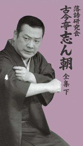 落語研究会 古今亭志ん朝 全集 下 [DVD]の詳細を見る