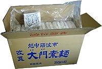 手延製 越中砺波市 大門素麺 60袋入りセット ダンボール箱入り