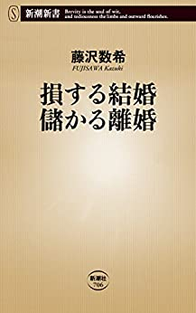 [藤沢数希]の損する結婚 儲かる離婚(新潮新書)