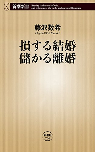 損する結婚 儲かる離婚(新潮新書)の詳細を見る