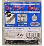 ロックタイ100黒-100