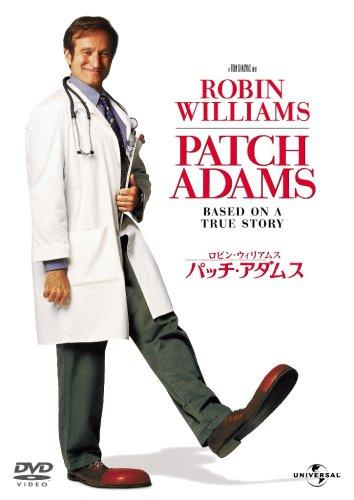 パッチ・アダムス (ユニバーサル・セレクション第6弾) 【初回生産限定】 [DVD]の詳細を見る